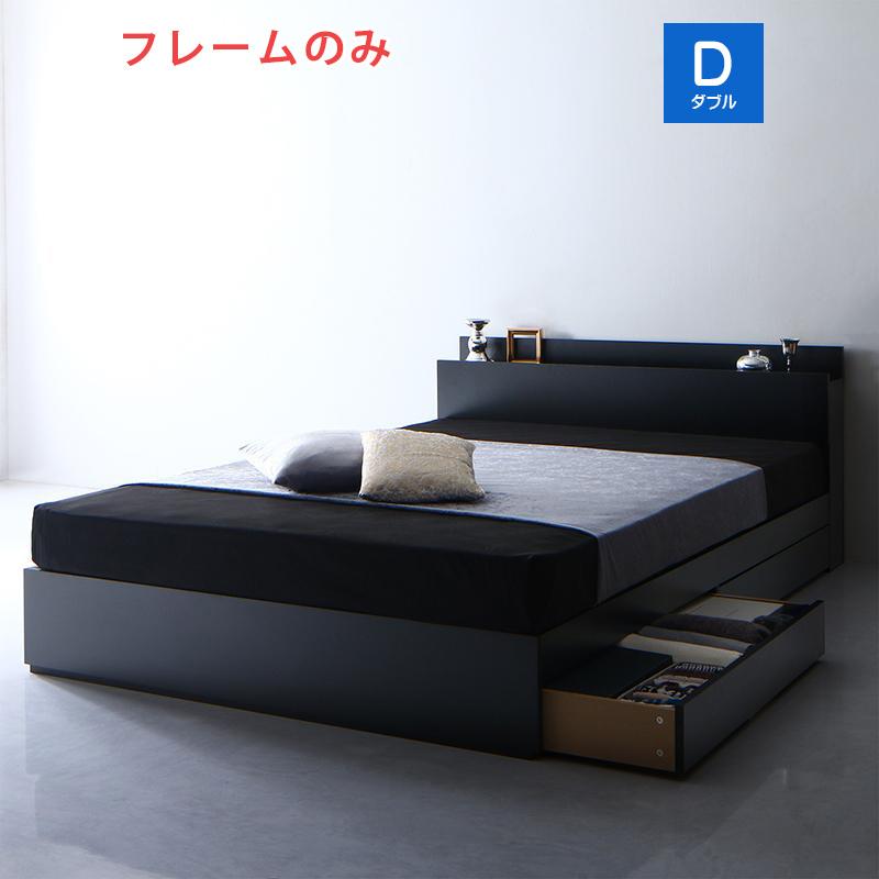 ダブル ダブルベッド ダブルサイズ 収納付き ベッド ベット 木製 棚付き 大容量 収納ベッド コンセント付き 宮付き ブラック 黒 Umbra アンブラ ベッドフレームのみ 040101602