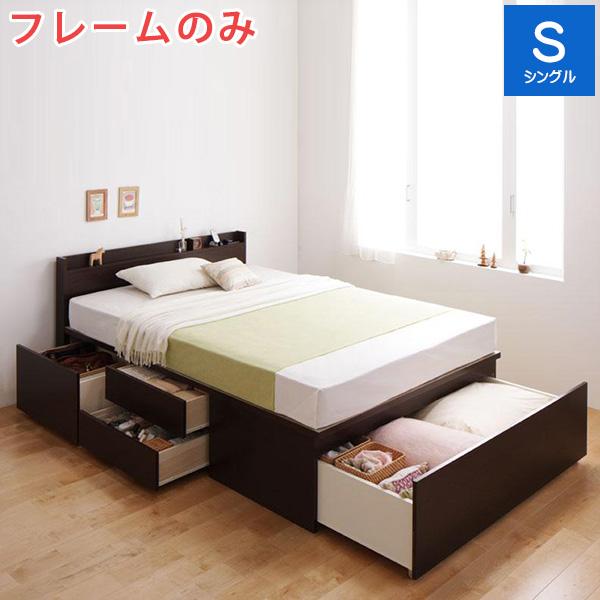 【送料無料】 コンセント付き ベッド ベット シングルベッド 収納付き 棚付き 木製 大容量 収納ベッド シングル 宮付き ホワイト 白 ブラウン 茶 Fu-ton ふーとん ベッドフレームのみ 040102770