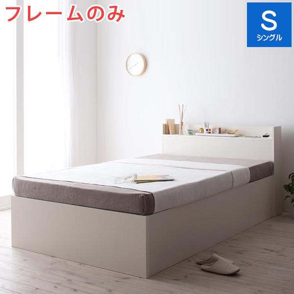 【送料無料】 ベッド ベット 大容量 収納ベッド 宮付き シングルベッド すのこ コンセント付き 木製 収納付き シングル 棚付き ホワイト 白 ブラウン 茶 Open Storage オープンストレージ ベッドフレームのみ 040104907