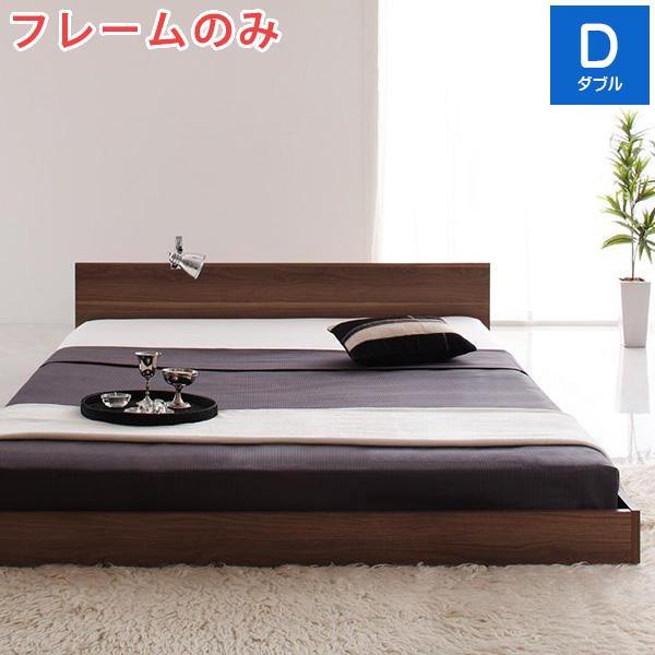 ダブル ダブルサイズ 木製 ダブルベッド ブラック 黒 ブラウン 茶 llano ジャーノ ベッドフレームのみ 040109422