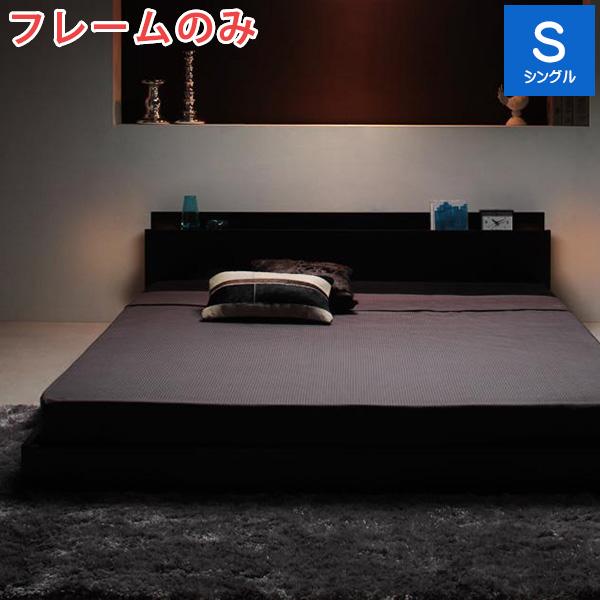 棚付き ロータイプ 照明 ライト付き ベット 宮付き シングル ローベッド ローベット 木製 ベッド コンセント付き シングルベッド ブラック 黒 ブラウン 茶 Fragor フラゴル ベッドフレームのみ 040109467