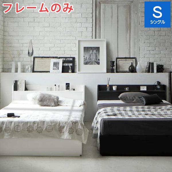 【送料無料】 シングルベッド 収納付き すのこ フレームのみ コンセント付き すのこベッド シングルサイズ 収納すのこベッド フォートスペイド 収納付きベッド ヘッドボード 宮付き 棚付き 引き出し付きベッド 木製ベッド ベッド下収納 大容量 湿気対策 おしゃれ 寝室