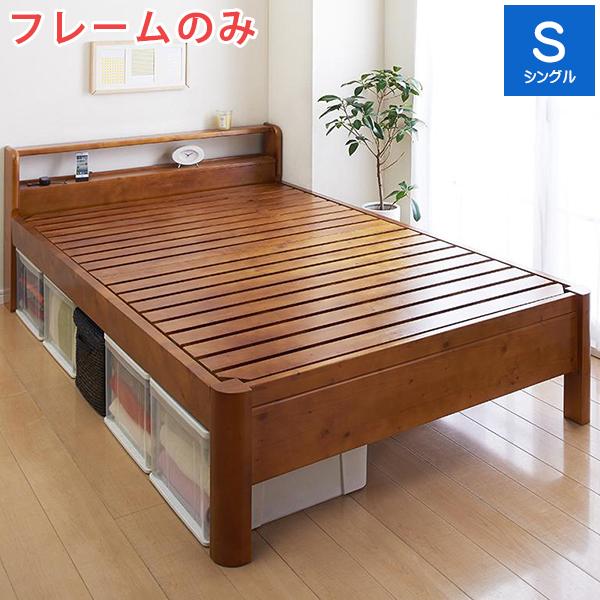 すのこベッド シングル ベッド ベット フレームのみ 高さ3段階調節 高さ調整 耐荷重600kg 木製ベッド ヘッドボード 宮付き 棚付き コンセント付き シングルベッド 頑丈すのこベッド スフォルツァ 床下活用 収納スペース 通気性 スノコベッド 【送料無料】