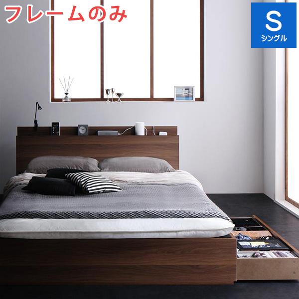 大容量 収納ベッド ベッド ベット シングルベッド コンセント付き シングル 宮付き 木製 棚付き 収納付き ブラック 黒 ホワイト 白 ブラウン 茶 Reallt リアルト ベッドフレームのみ 040119599