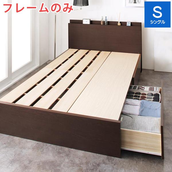 コンセント付き 棚付き 宮付き シングルベッド すのこ シングル 大容量 収納ベッド 木製 収納付き ベッド ベット ホワイト 白 ブラウン 茶 Rhino ライノ ベッドフレームのみ 500026352