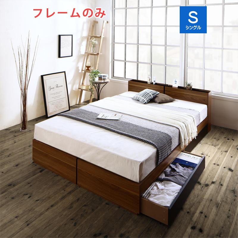 棚付き 宮付き シングルベッド 収納付き シングル ベッド ベット 木製 大容量 収納ベッド コンセント付き ブラック 黒 ホワイト 白 Equinox イクイノックス ベッドフレームのみ 500029463