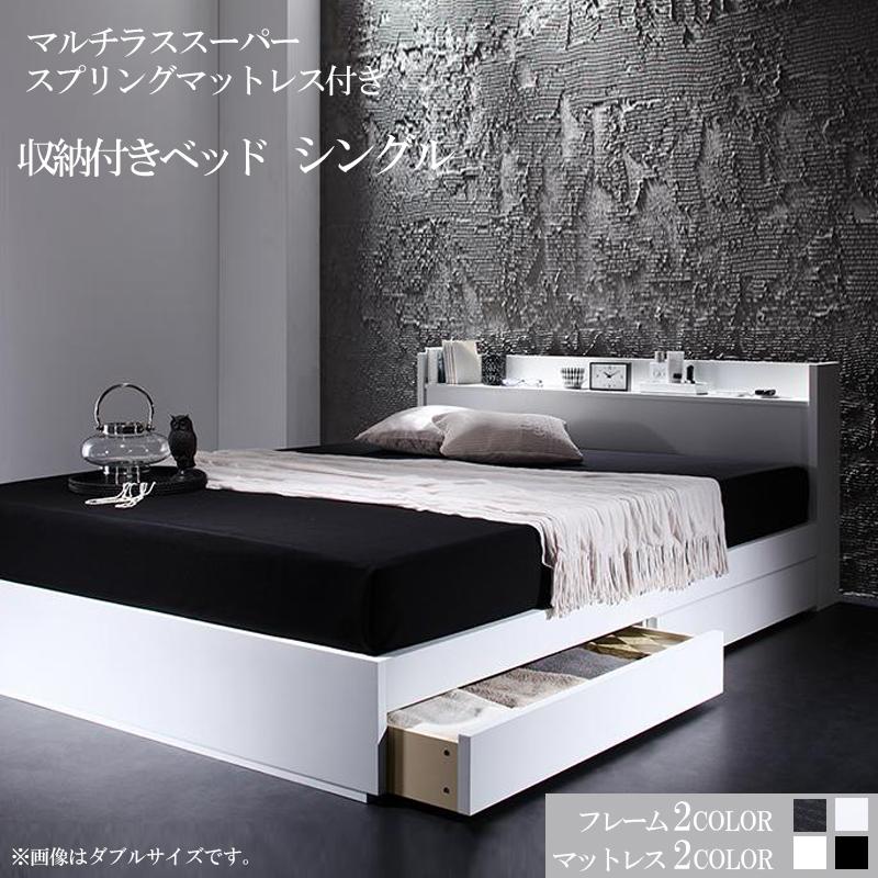 シングルベッド マットレス付き 収納付きベッド ベッド ベット シングルベット シングルサイズ 収納 ベッドマットレス付き 棚 コンセント付き収納ベッド ヴェガ マルチラススーパースプリングマットレス付き シングル 宮付き 引き出し付きベッド 白 黒 民泊 (送料無料)