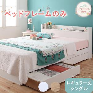 収納付きベッド シングルベッド フレームのみ レギュラー丈 シングルサイズ シングル 収納機能付ベッド 引き出し付きベッド 収納 宮付き 棚付き コンセント付き収納ベッド フルール 姫系 子供 フロアベッド 民泊 ベット ホワイト 白 寝室 棚 (送料無料) 040102466