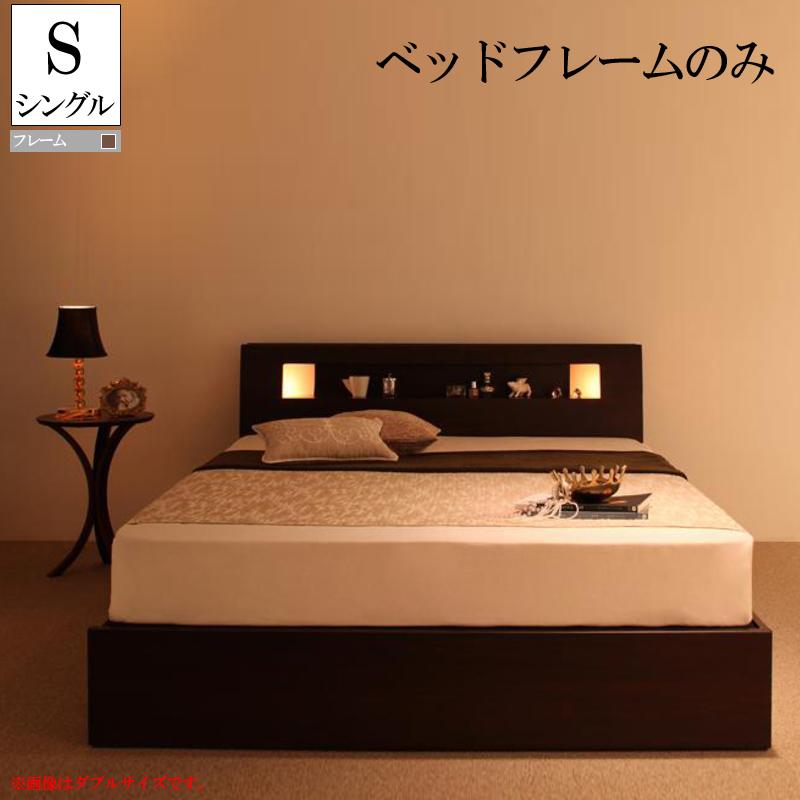 ベッド ベット シングル 棚付き 大容量 収納ベッド 宮付き コンセント付き 木製 シングルベッド 照明 ライト付き 収納付き ブラウン 茶 Viola ヴィオラ ベッドフレームのみ 040102482 (送料無料)