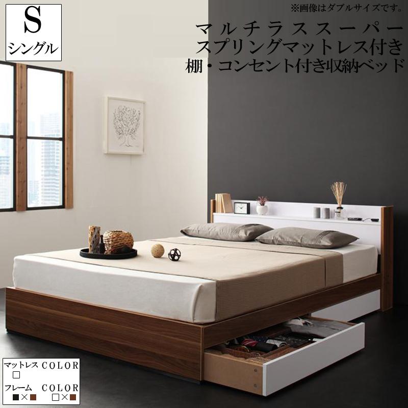 コンセント付き シングルベッド 宮付き 大容量 収納ベッド 棚付き シングル ベッド ベット 木製 収納付き ブラック 黒 ホワイト 白 sync.D シンク・ディ マルチラススーパースプリングマットレス付き 040102700 (送料無料)