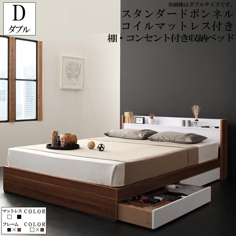 収納付き ダブル ベッド ベット ベッドフレーム マットレス付き 大容量 収納ベッド 木製 マット付き ダブルベッド 宮付き 棚付き コンセント付き ダブルサイズ ブラック 黒 ホワイト 白 sync.D シンク・ディ スタンダードボンネルコイルマットレス付き 040104514 (送料無料)