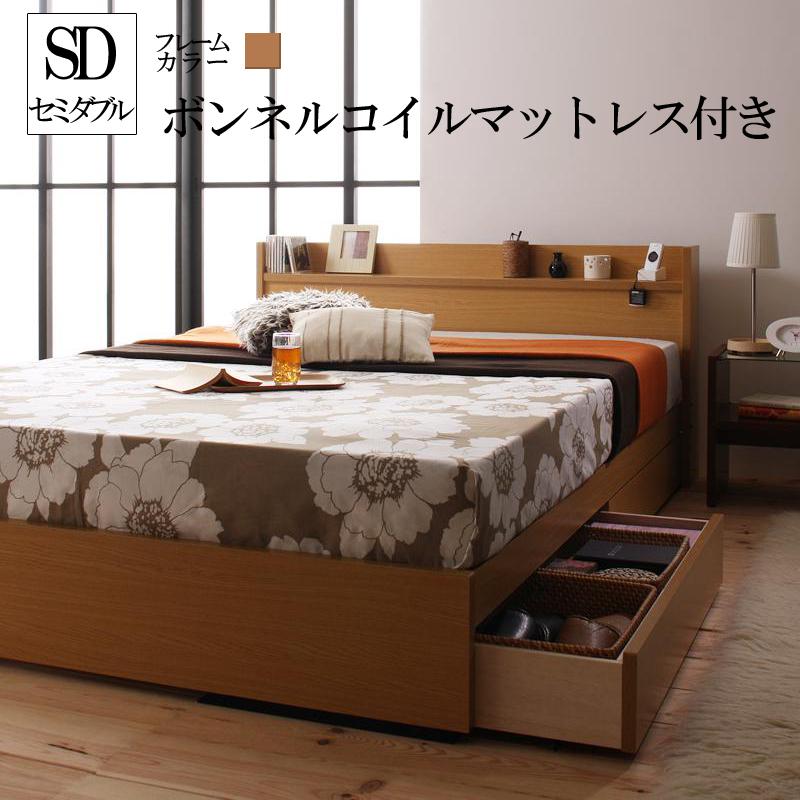 ベッド ベット セミダブルベッド 収納付き コンセント付き セミダブル 大容量 収納ベッド ベッドフレーム マットレス付き マット付き Mona モナ ボンネルコイルマットレス付き 040103512 (送料無料)