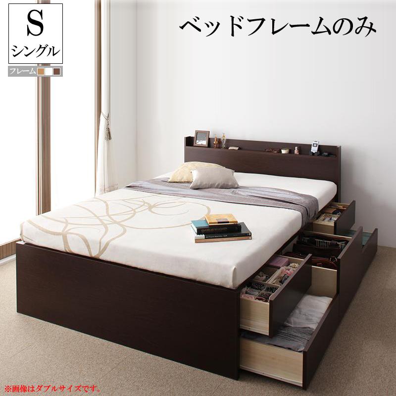 収納付きベッド ベッドフレームのみ ベッド シングル シングルベッド 木製ベッド ステディ ヘッドボード 宮付き 棚付き コンセント付き チェストベッド ベッド下大容量収納付き 引き出し付きベッド 収納ベッド 一人暮らし ワンルーム 社員寮 ベット (送料無料) 040103976