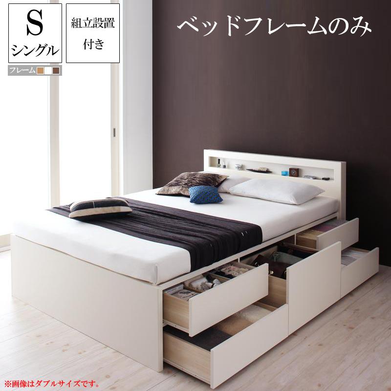 組み立て サービス付き 収納ベッド シングル ベッド ベッドフレームのみ 大容量 収納付き シングルサイズ シングルベッド チェストベッド ラジェスト 収納付きベッド 引き出し付きベッド ヘッドボード 宮付き 棚付き コンセント付き ベッド下収納 木製ベッド 北欧 (送料無料)