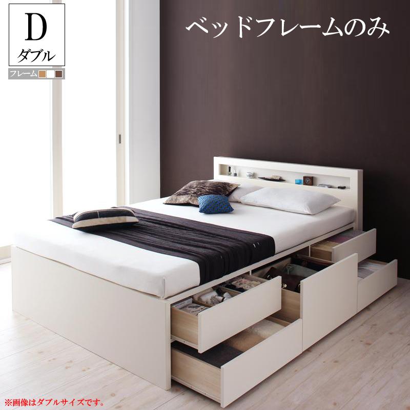 収納ベッド ダブル ベッド ベッドフレームのみ 大容量 収納付き ダブルサイズ ダブルベッド チェストベッド ラジェスト 収納付きベッド 引き出し付きベッド ヘッドボード 宮付き 棚付き コンセント付き ベッド下収納 木製ベッド 寝室 北欧 おしゃれ (送料無料) 040103990