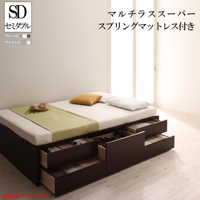 日本限定 収納付きベッド ベッドフレーム マットレス付き セミダブルベッド 収納ベッド セミダブルサイズ ディクシー【マルチラススーパースプリングマットレス付き】 木製ベッド 引き出し付き ベッドフレーム ベッド下大容量収納 収納ベッド チェストベッド ヘッドレスベッド コンパクト 省スペース 引き出し付き (送料無料), TPOS:b3dd810f --- iamindian.org.in