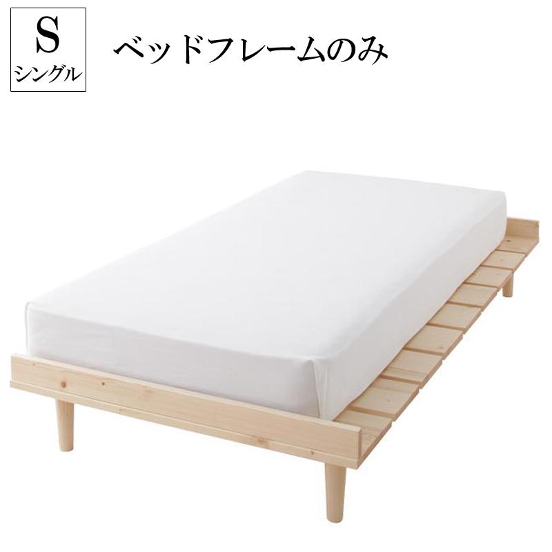 北欧デザインベッド フレームのみ シングルベッド シングルサイズ ベット すのこ仕様 すのこベッド 木製ベッド ノーラ 近いベッド コンパクト 天然木 北欧 通気性 湿気対策 子供部屋 一人暮らし ワンルーム おしゃれ 社員寮 学生寮 民泊 女子 女の子 (送料無料) 040109152