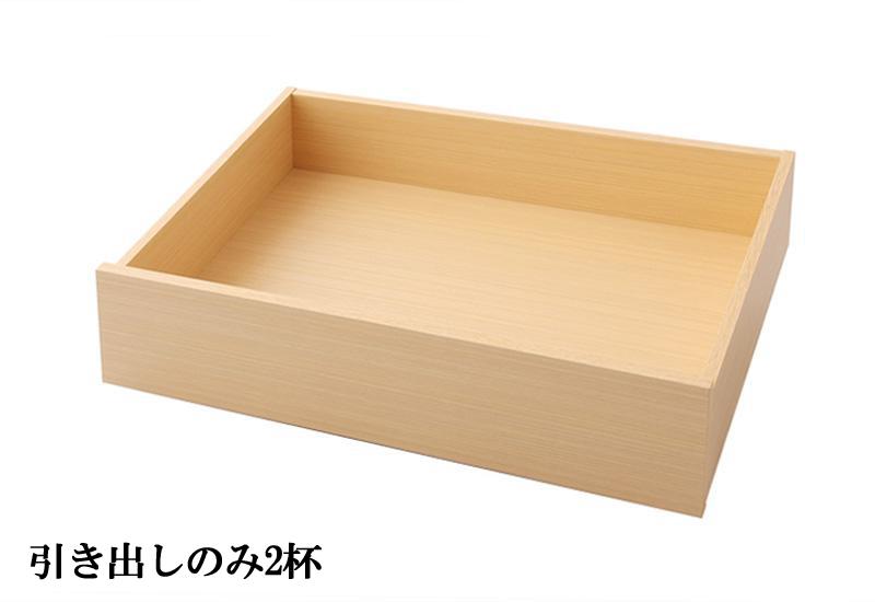 引き出し単品商品 (Waza ワザ 専用) (送料無料) 040109450