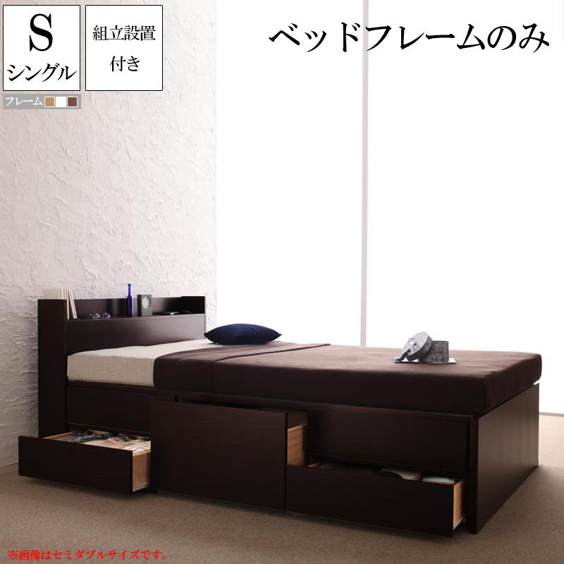 収納付き 宮付き コンセント付き 棚付き 大容量 収納ベッド 木製 シングルベッド シングル ベッド ベット ホワイト 白 ブラウン 茶 Spass シュパース ベッドフレームのみ 組立設置付 040110936 (送料無料)