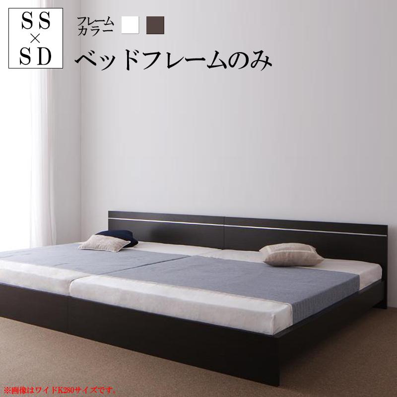 ローベッド フロアベッド ワイドK210 フレームのみ ワイドキングベッド デザインベッド フェアメーゲン ベッド 木製ベッド ベット 省スペース コンパクト 日本製ベッドフレーム 連結ベッド 家族ベッド ファミリーベッド 親子 分割 北欧 ロータイプ 低いベッド (送料無料)