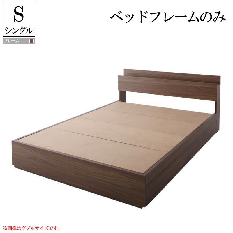 シングルベッド フレームのみ ベッド シングルサイズ シングルベット ベッドフレーム 木製ベッド 収納付きベッド ヘッドボード 宮付き 棚付き ライト付き 照明付き コンセント付き 収納ベッド 引き出し付きベッド ブラウン ベッド下収納 大容量 シンプル 北欧 (送料無料)