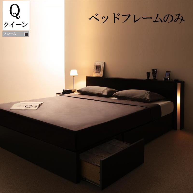 ベッド ベット クイーン 棚付き 大容量 収納ベッド 宮付き コンセント付き 木製 クイーンベッド 照明 ライト付き 収納付き ブラウン 茶 Grandsol グランソル ベッドフレームのみ 040114287 (送料無料)