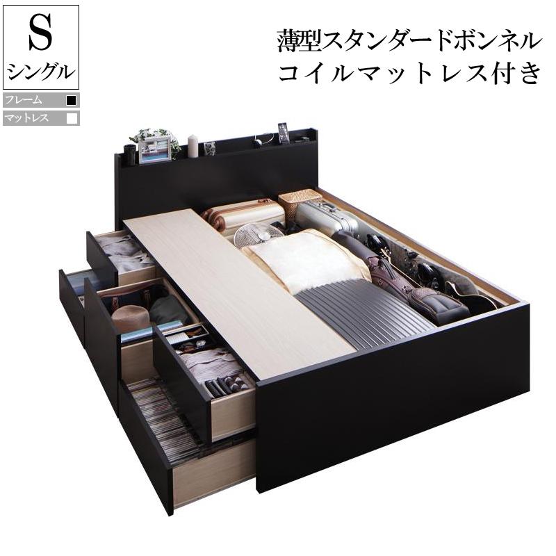 収納付きベッド シングルベッド ベッドフレーム マットレス付き 木製ベッド シングルサイズ アーマリオ 【薄型スタンダードボンネルコイルマットレス付き】 ヘッドボード 宮付き 棚付き コンセント付き 大容量 ベッド下収納 チェストベッド 収納ベッド 子供部屋 (送料無料)