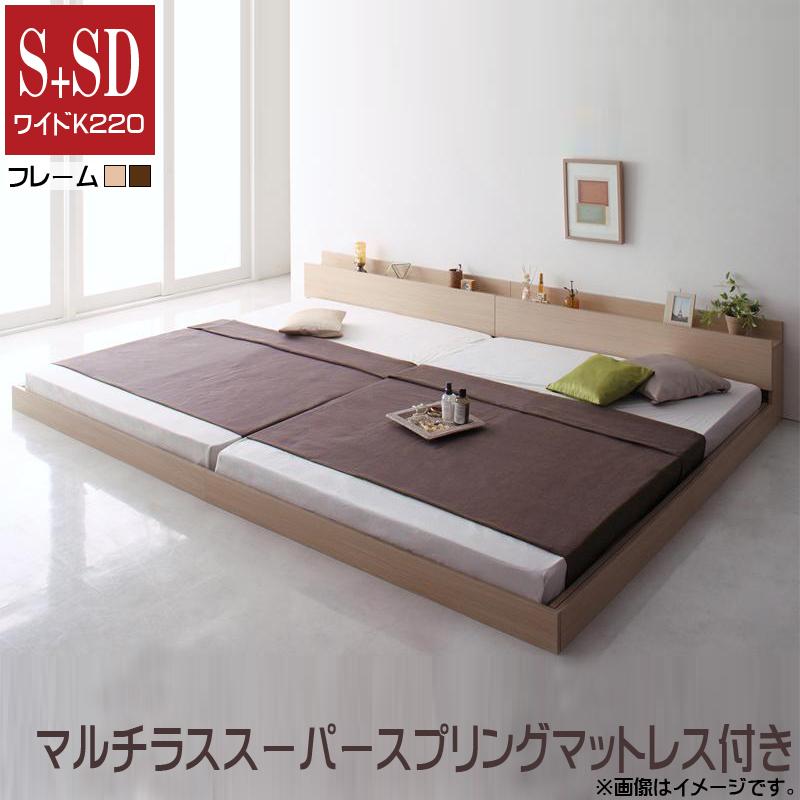 連結ベッド ファミリーベッド 家族ベッド ベッドフレーム マット付き マットレスセット ワイドK220(S+SD) モダン ALBOL アルボル ローベッド フロアベッド マルチラススーパースプリングマットレス付き 木製 棚付き コンセント付き ベッド2台 セット 分割 繋げる (送料無料)