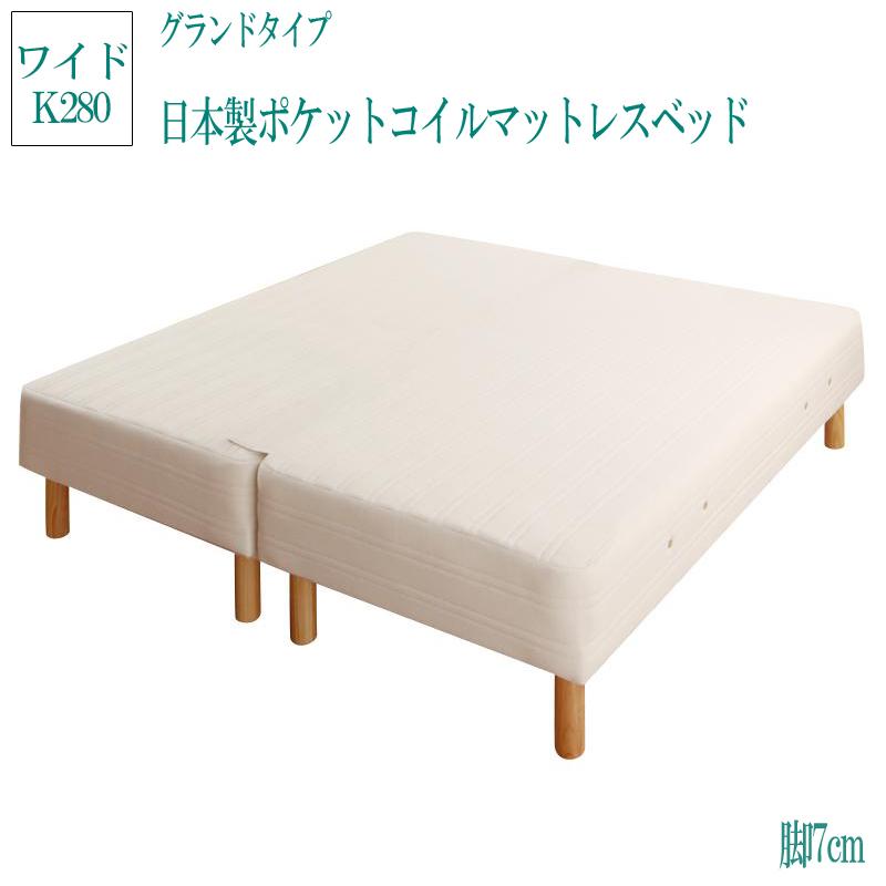 日本製ポケットコイルマットレスベッド グランドタイプ 脚7cm WK280 MORE モア 脚付きマットレスベッド 足付きマットレス 子供 家族 ファミリーベッド 連結 ベッド ベット 人気 マットレスベッド シンプル おしゃれ かわいい (送料無料) 040115825