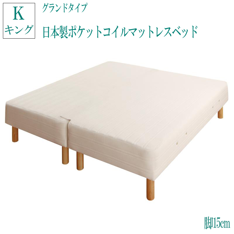 日本製ポケットコイルマットレスベッド グランドタイプ 脚15cm キング モア 脚付きマットレスベッド 足付きマットレス 子供 家族 ファミリーベッド 連結 ベッド ベット 人気 マットレスベッド シンプル おしゃれ かわいい 脚付きマット 脚付マットレス (送料無料) 040115894