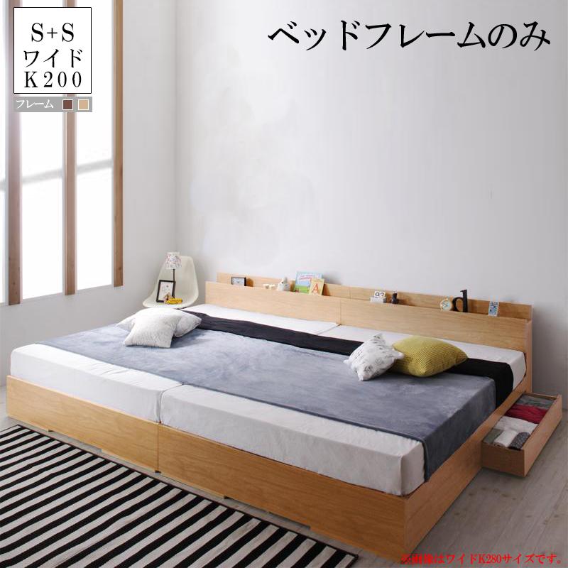 連結ベッド WK200(シングル×2) フレームのみ 収納ベッド 収納付き 連結 ベッド ヘッドボード 宮 棚付き コンセント付き 収納付き大型モダンデザインベッド セドリック 木製ベッド ベッド下 大容量収納 引出し付き 家族 夫婦 ファミリーベッド 寝室 (送料無料) 040117302