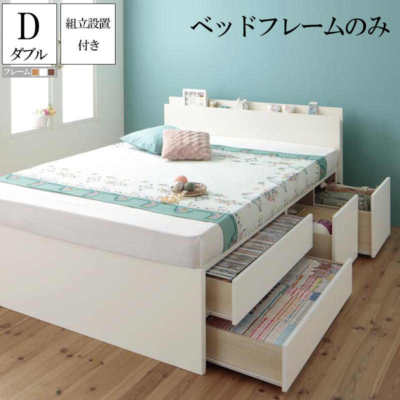 組み立て サービス付き 日本製 収納ベッド ダブル ベッド フレームのみ 棚 コンセント付き 収納ベット チェストベッド アクシリム ダブルベッド ベッド下 大容量収納 引出し付き 収納付きベッド ヘッドボード 木製ベッド 棚付き 宮付き 一人暮らし (送料無料) 040117816