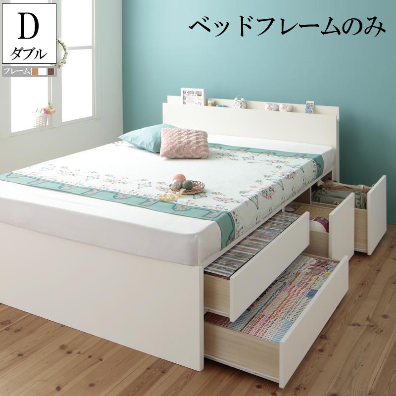 日本製 収納ベッド ダブル ベッド フレームのみ 棚 コンセント付き 収納ベット チェストベッド アクシリム ダブルベッド ベッド下 大容量収納 引出し付き 収納付きベッド ヘッドボード 木製ベッド 棚付き 宮付き ベット 一人暮らし ワンルーム 社員寮 (送料無料) 040117846