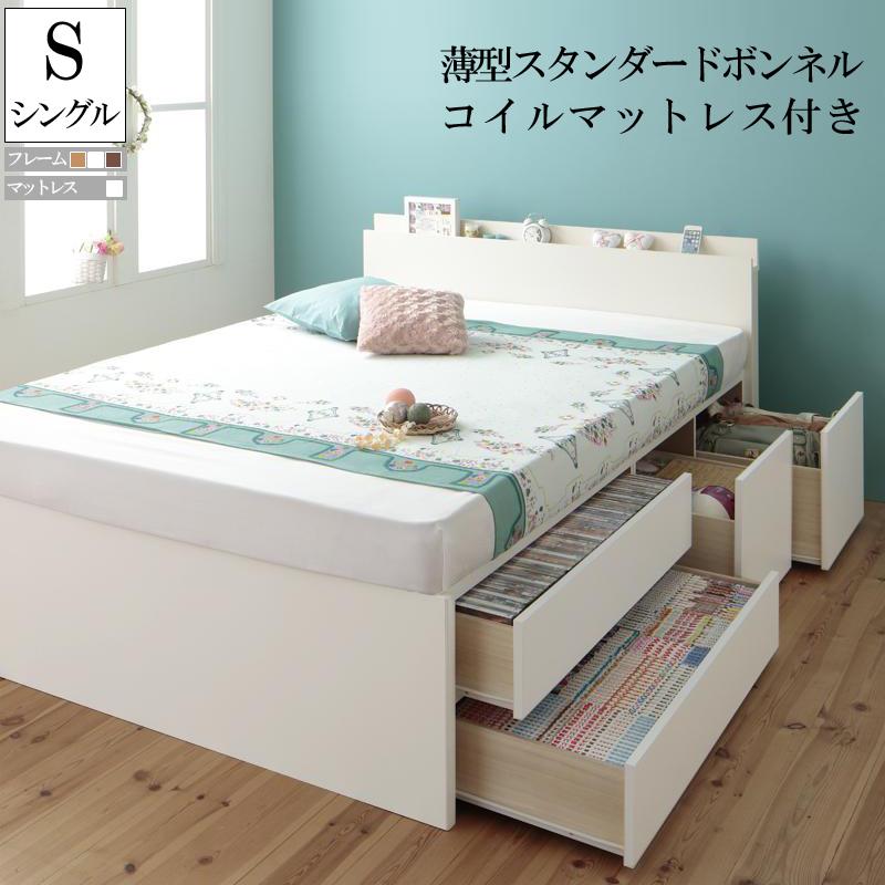 日本製 収納ベッド シングル ベッド フレーム マットレス付き 棚 コンセント付き 収納ベット チェストベッド アクシリム 【薄型スタンダードボンネルコイルマットレス付き】 シングルベッド ベッド下 大容量収納 引出し付き 収納付きベッド 棚付き 宮付き ベット (送料無料)