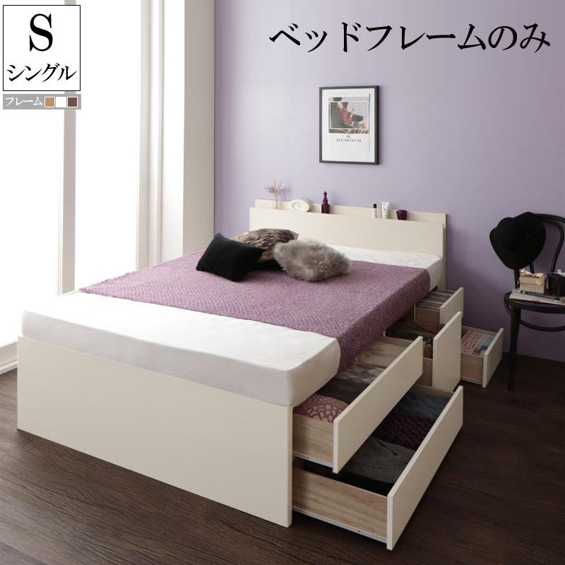日本製 大容量チェストベッド シングル ベッドフレームのみ ベット 収納付きベッド チェストベット ヘッドボード 木製ベッド 棚 宮付き コンセント付き スパシアン 収納ベッド ベッド下 引出し収納 一人暮らし ワンルーム 社員寮 おしゃれ (送料無料) 040117904