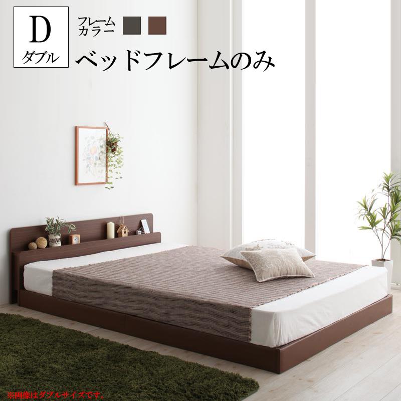 ローベッド フロアベッド ダブル 日本製フレームのみ ダブルベッド ベット 木製ベッド ヘッドボード 棚付き コンセント付き ファミリーベ すのこタイプ 低いベッド ロータイプ 一人暮らし ワンルーム おしゃれ (送料無料) 040118828