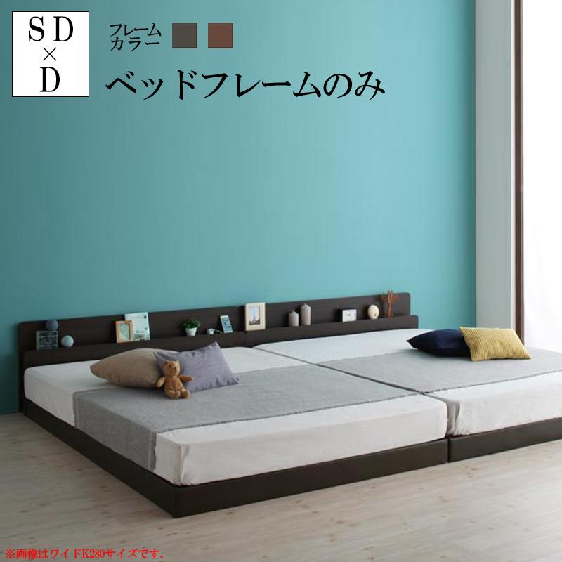連結ベッド 日本製フレームのみ ワイド260(セミダブル×ダブル) ローベッド フロアベッド ベット 木製ベッド ヘッドボード 棚付き コンセント付き ファミリーベ すのこタイプ 低いベッド ロータイプ 大型ベッド 広い 家族 ファミリーベッド おしゃれ (送料無料) 040118833