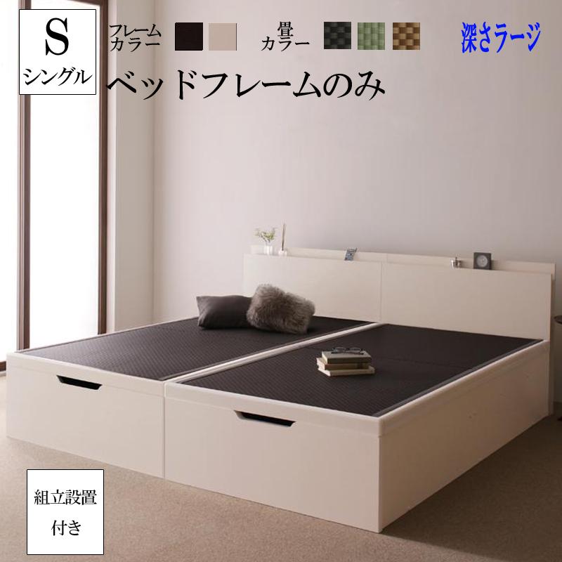 組み立て サービス付き 畳ベッド シングルベッド ラージタイプ 美草 日本製 国産 大容量 畳 跳ね上げ式ベッド サジェス たたみ シングルサイズ シングル 収納ベッド ベット 宮付き 棚付き コンセント付き 木製 ベッド下 収納付きベッド 和室 省スペース (送料無料) 040119263
