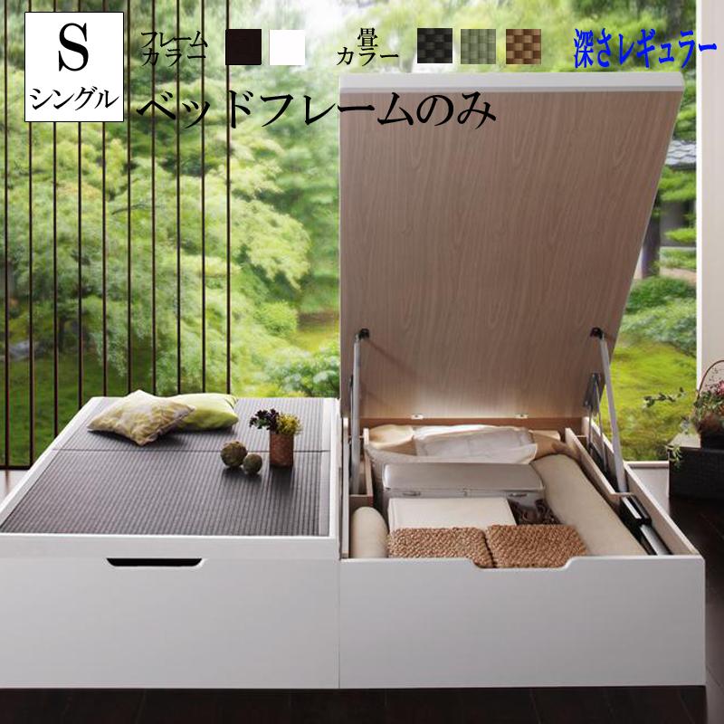 跳ね上げ式 畳ベッド 収納 シングル レギュラータイプ ベッド 美草 日本製 大容量畳跳ね上げ式ベッド シングルベット コメロ たたみ 畳 収納付きベッド 木製ベッド ベッド下 収納ベッド ヘッドレス 省スペース コンパクト 和室 ベット (送料無料) 040119279