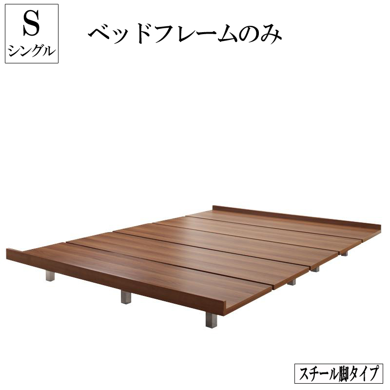 ローベッド フロアベッド 木製 ベッド ウォルナットブラウン デザインボードベッド ボーナスチール脚タイプフレームのみ シングル (送料無料) 040119888