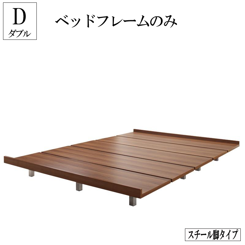 ローベッド フロアベッド 木製 ベッド ウォルナットブラウン デザインボードベッド ボーナスチール脚タイプフレームのみ ダブル (送料無料) 040119890