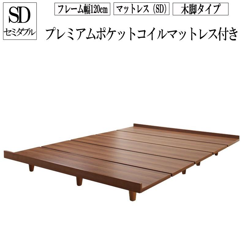 ローベッド フロアベッド 木製 ベッド ウォルナットブラウン デザインボードベッド ボーナ木脚タイプ(フレーム:セミダブル)+(マットレス:セミダブル)マットレスの種類:プレミアムポケットコイルマットレス付き (送料無料) 040120444