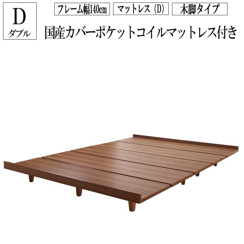 ローベッド フロアベッド 木製 ベッド ウォルナットブラウン デザインボードベッド ボーナ木脚タイプ(フレーム:ダブル)+(マットレス:ダブル)マットレスの種類:国産カバーポケットコイルマットレス付き (送料無料) 040120448