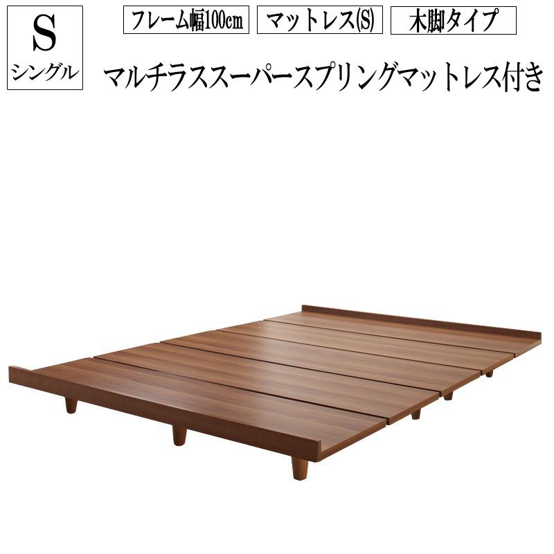 ローベッド フロアベッド 木製 ベッド ウォルナットブラウン デザインボードベッド ボーナ木脚タイプ(フレーム:シングル)+(マットレス:シングル)マットレスの種類:マルチラススーパースプリングマットレス付き (送料無料) 040120449