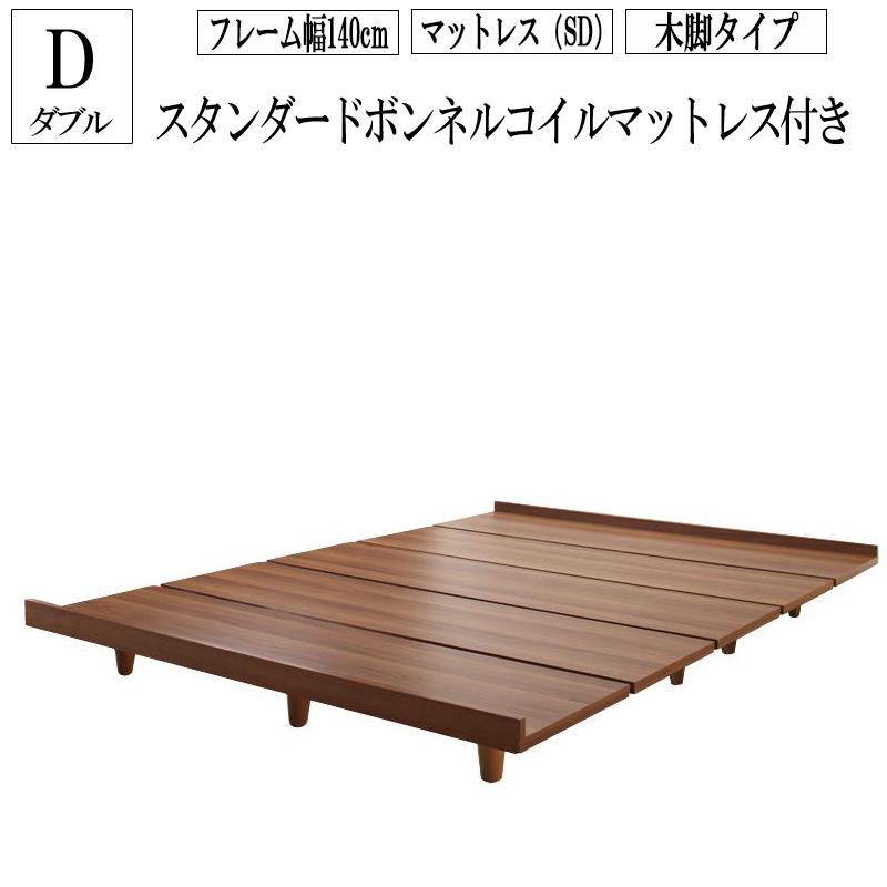 ローベッド フロアベッド 木製 ベッド ウォルナットブラウン デザインボードベッド ボーナ木脚タイプ(フレーム:ダブル)+(マットレス:セミダブル)マットレスの種類:スタンダードボンネルコイルマットレス付き (送料無料) 040120574