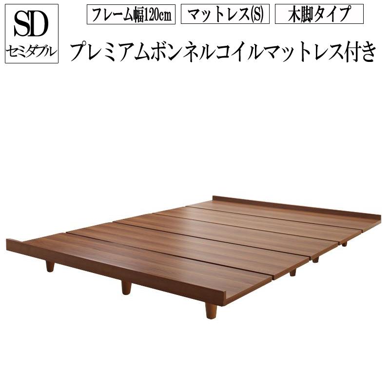 ローベッド フロアベッド 木製 ベッド ウォルナットブラウン デザインボードベッド ボーナ木脚タイプ(フレーム:セミダブル)+(マットレス:シングル)マットレスの種類:プレミアムボンネルコイルマットレス付き (送料無料) 040120579