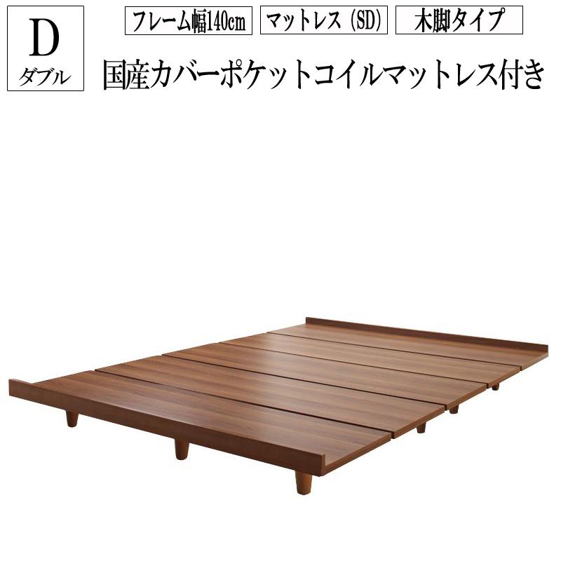 ローベッド フロアベッド 木製 ベッド ウォルナットブラウン デザインボードベッド ボーナ木脚タイプ(フレーム:ダブル)+(マットレス:セミダブル)マットレスの種類:国産カバーポケットコイルマットレス付き (送料無料) 040120586
