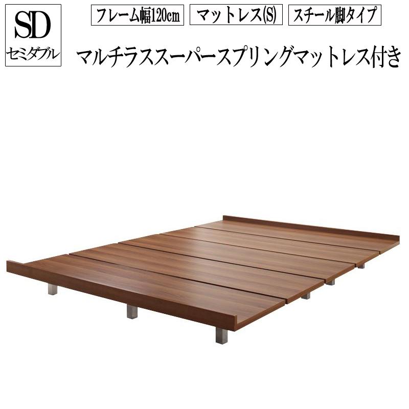 ローベッド フロアベッド 木製 ベッド ウォルナットブラウン デザインボードベッド ボーナスチール脚タイプ(フレーム:セミダブル)+(マットレス:シングル)マットレスの種類:マルチラススーパースプリングマットレス付き (送料無料) 040120610