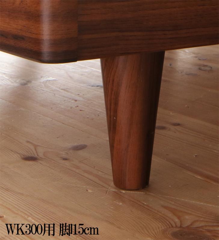 脚のみ ペルグランデ 専用別売品(脚) WK300用 脚15cm (送料無料) 040121491