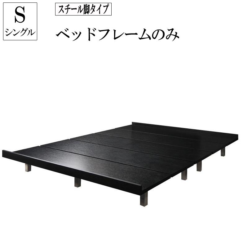 ローベッド フロアベッド スチール脚タイプ ベッドフレームのみ シングル ベッド ベット デザインボードベッド ストーンホルド シングルベッド ブラック 木製ベッド ヘッドレス 省スペース モダン シンプル (送料無料) 040121565